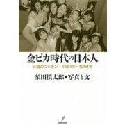 金ピカ時代の日本人-狂騒のニッポン 1981~1991年 [単行本]