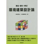 見る・使う・学ぶ環境建築設計論 [単行本]