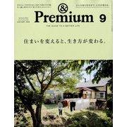 &Premium(アンドプレミアム) 2019年 09月号 [雑誌]
