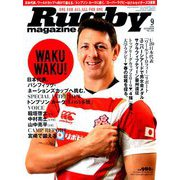 Rugby magazine (ラグビーマガジン) 2019年 09月号 [雑誌]