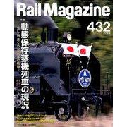 Rail Magazine (レイルマガジン) 2019年 09月号 [雑誌]