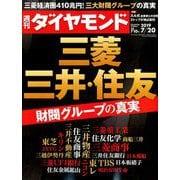 週刊 ダイヤモンド 2019年 7/20号 [雑誌]