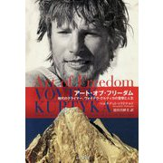 アート・オブ・フリーダム―稀代のクライマー、ヴォイテク・クルティカの登攀と人生 [ムックその他]