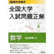 全国大学入試問題正解 2020年受験用6 [全集叢書]