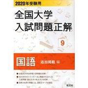 全国大学入試問題正解 2020年受験用9 [全集叢書]