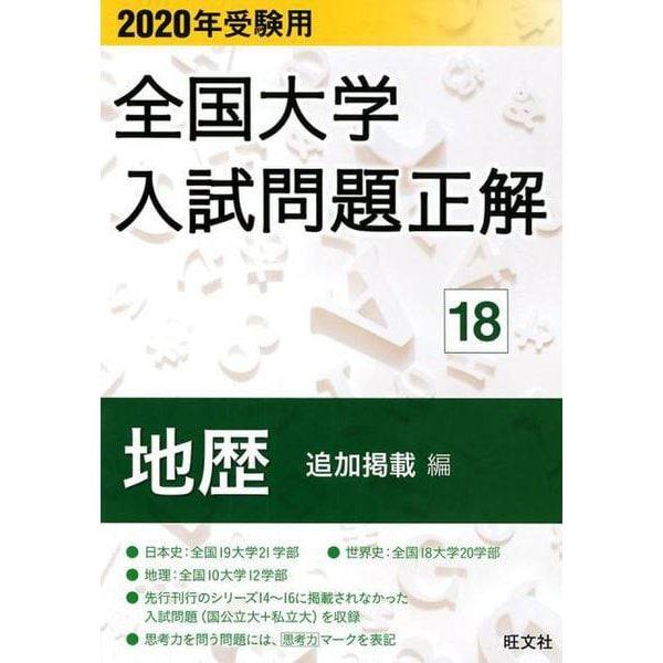 全国大学入試問題正解 2020年受験用18 [全集叢書]