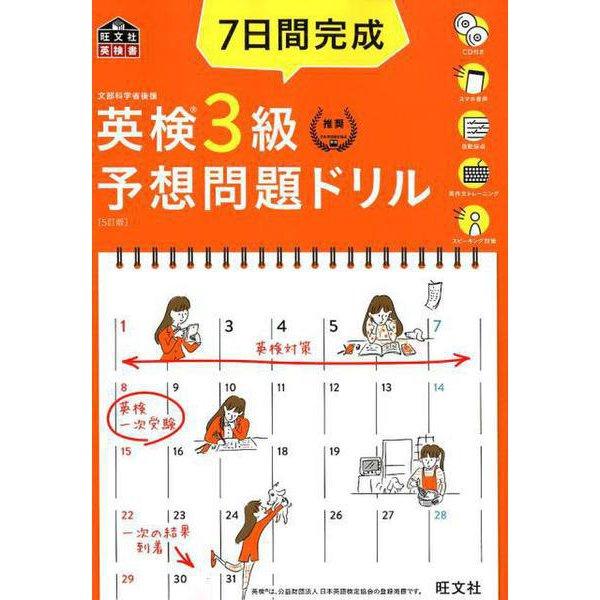 7日間完成英検3級予想問題ドリル 5訂版-文部科学省後援(旺文社英検書) [単行本]