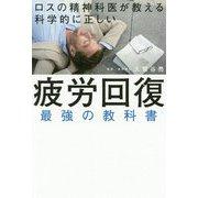 ロスの精神科医が教える科学的に正しい疲労回復最強の教科書 [単行本]