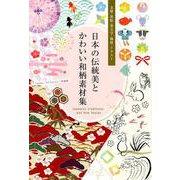 日本の伝統美とかわいい和柄素材集-文様・墨絵・筆文字・地紋・イラスト [単行本]