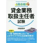 1冊合格!貸金業務取扱主任者試験 [単行本]