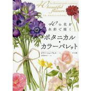 ボタニカル・カラーパレット―40の花を水彩で描く [単行本]