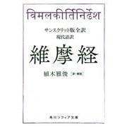 サンスクリット版全訳 現代語訳 維摩経(角川ソフィア文庫) [文庫]