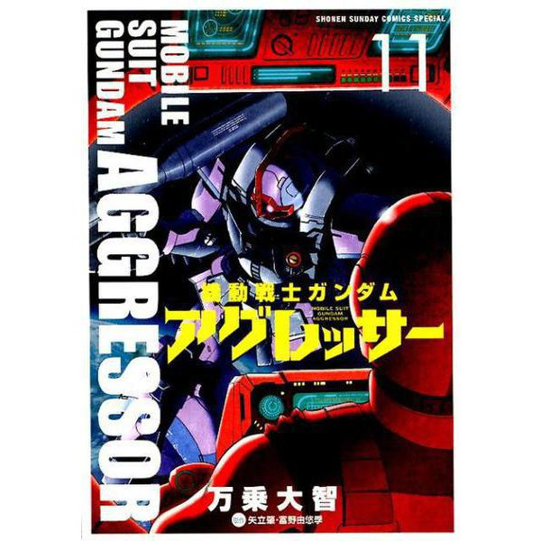 機動戦士ガンダム アグレッサー<11>(少年サンデーコミックス) [コミック]