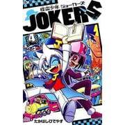 怪盗少年 ジョーカーズ<4>(コロコロコミックス) [コミック]
