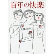 百年の快楽(小学館文庫) [文庫]