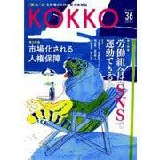 KOKKO 第36号 [単行本]