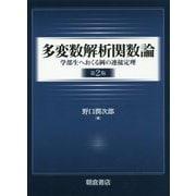 多変数解析関数論(第2版)-─学部生へおくる岡の連接定理─ [単行本]