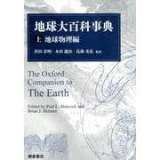 地球大百科事典(上)-―地球物理編― [事典辞典]