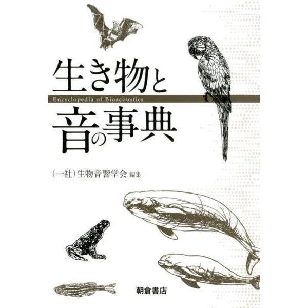 生き物と音の事典 [事典辞典]