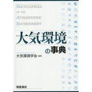 大気環境の事典 [事典辞典]