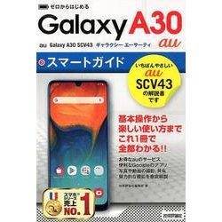 ゼロからはじめる au Galaxy A30 SCV43 スマートガイド [単行本]