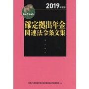 確定拠出年金関連法令条文集〈2019年度版〉 [単行本]