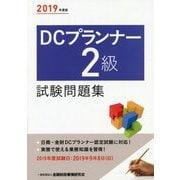 DCプランナー2級 試験問題集〈2019年度版〉 [単行本]