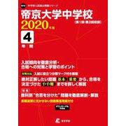帝京大学中学校 2020年度 [全集叢書]