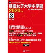 相模女子大学中学部 2020年度 [全集叢書]