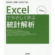 Excelでやさしく学ぶ統計解析〈2019〉 [単行本]