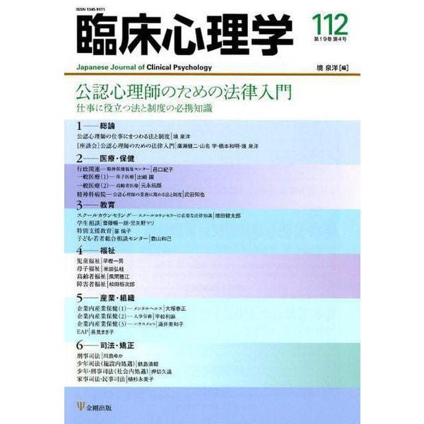 臨床心理学 Vol.19 No.4 [単行本]