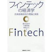 フィンテックの経済学-先端金融技術の理論と実践 [単行本]
