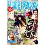 HONKOWA (ホンコワ) 2019年 09月号 [雑誌]