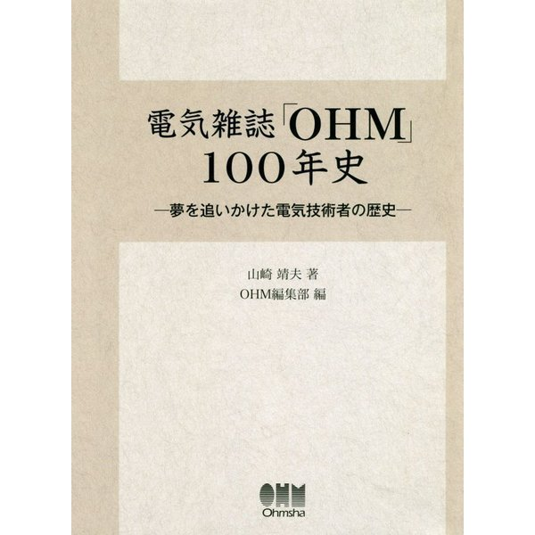 電気雑誌「OHM」100年史-夢を追いかけた電気技術者の歴史 [単行本]