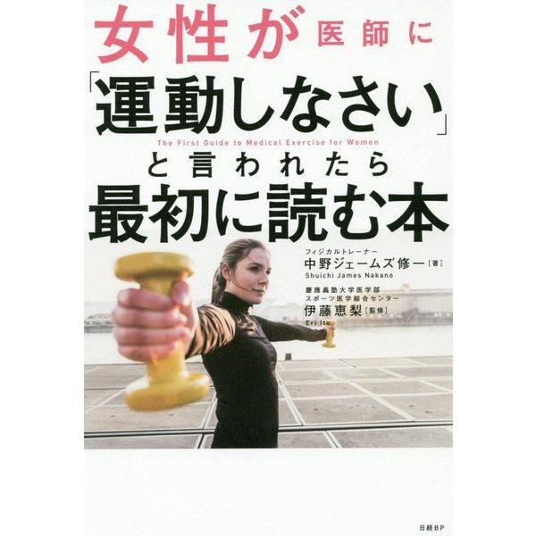 女性が医師に「運動しなさい」と言われたら最初に読む本 [単行本]