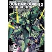 機動戦士ガンダム0083 REBELLION 13(角川コミックス・エース) [コミック]