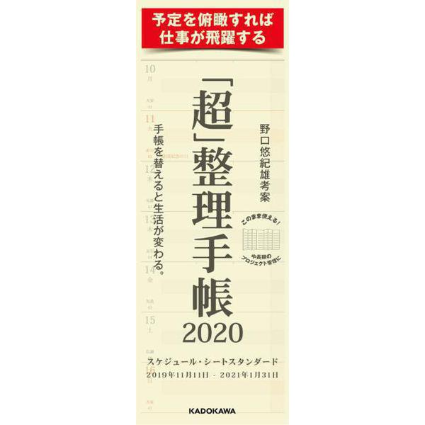 「超」整理手帳 スケジュール・シート スタンダード2020 [単行本]