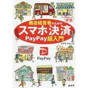 商店経営者のためのスマホ決済PayPay超入門 [単行本]