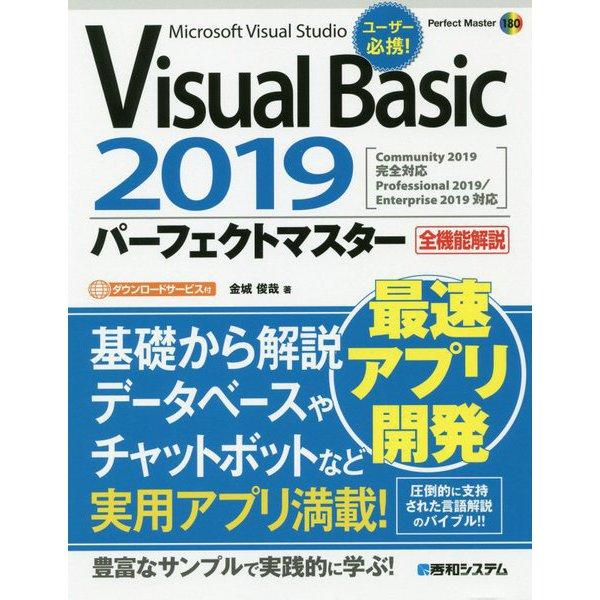 Visual Basic 2019パーフェクトマスター(Perfect Master) [単行本]