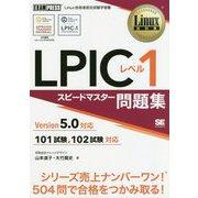 Linux教科書 LPIC レベル1 スピードマスター問題集 Version5.0対応(EXAMPRESS-Linux教科書) [単行本]