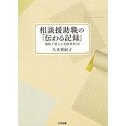 相談援助職の「伝わる記録」-現場で使える実践事例74 [単行本]