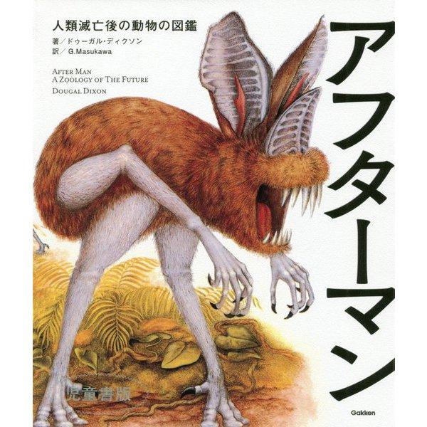 アフターマン―人類滅亡後の動物の図鑑 児童書版 [単行本]
