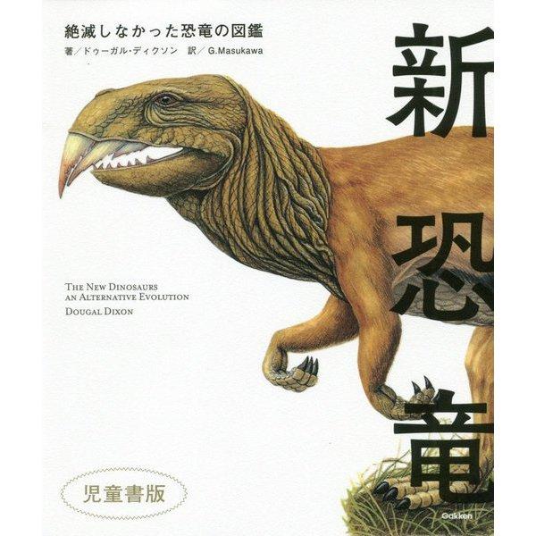 新恐竜―絶滅しなかった恐竜の図鑑 児童書版 [単行本]