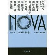 NOVA 2019年秋号(河出文庫-河出文庫) [文庫]
