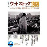 ウッドストック1969(文藝別冊) [ムックその他]