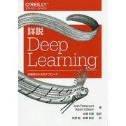 詳説 Deep Learning-実務者のためのアプローチ [単行本]