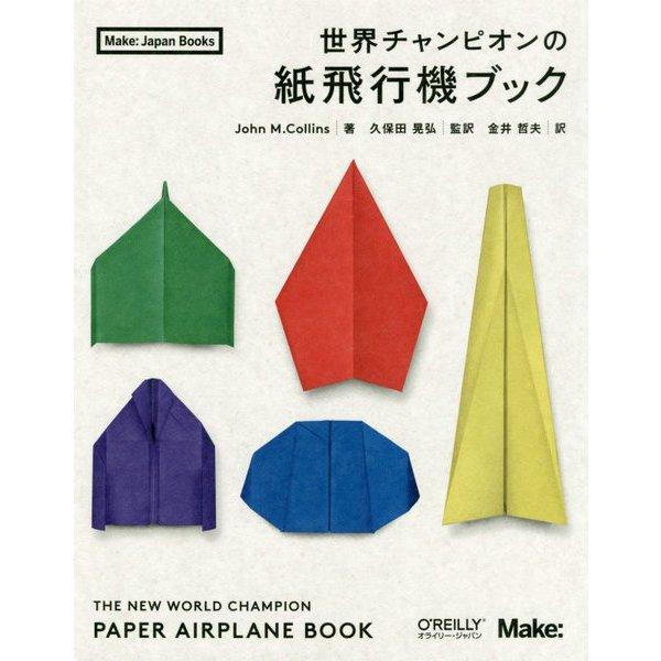世界チャンピオンの紙飛行機ブック(Make:Japan Books) [単行本]