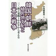 韓国・朝鮮植民地支配と日本の戦争―三・一独立運動100年から考える [単行本]