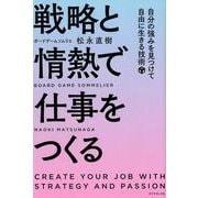 戦略と情熱で仕事をつくる-自分の強みを見つけて自由に生きる技術 [単行本]