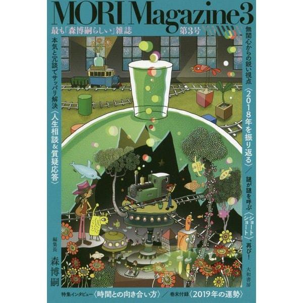 MORI Magazine 3 [単行本]